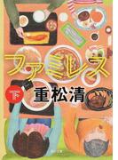 ファミレス 下 (角川文庫)(角川文庫)