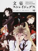文豪ストレイドッグス 10 (角川コミックス・エース)(角川コミックス・エース)