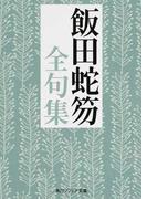 飯田蛇笏全句集 (角川ソフィア文庫)(角川ソフィア文庫)