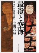 最澄と空海 日本仏教思想の誕生
