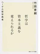 哲学は資本主義を変えられるか ヘーゲル哲学再考 (角川ソフィア文庫)(角川ソフィア文庫)