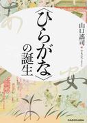 〈ひらがな〉の誕生 (中経の文庫)(中経の文庫)