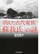 消えた古代豪族「蘇我氏」の謎 (中経の文庫)(中経の文庫)