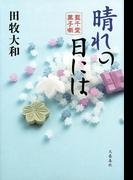 晴れの日には (藍千堂菓子噺)