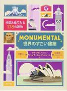 MONUMENTAL世界のすごい建築 地図と絵でみる178の建物 (ポプラせかいの絵本)