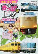 きっぷでGo! 青春18きっぷ 東京〜出雲の旅 鉄道×旅=冒険 (鉄道コミック)
