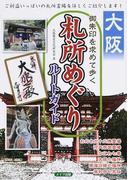 大阪御朱印を求めて歩く札所めぐりルートガイド