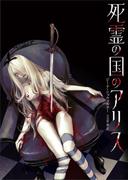 死霊の国のアリス(ハーパーBOOKS)