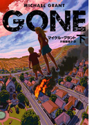 GONE ゴーン 下(ハーパーBOOKS)