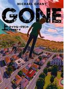 GONE ゴーン 上(ハーパーBOOKS)