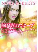 胸騒ぎのスクープ【ハーレクイン文庫版】(ハーレクイン文庫)