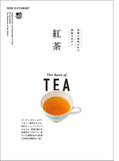 FOOD DICTIONARY 紅茶