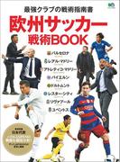 【期間限定価格】欧州サッカー戦術BOOK