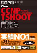 徹底攻略 Cisco CCNP Routing & Switching TSHOOT 問題集[300-135J]対応(徹底攻略)