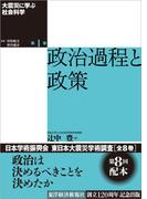 大震災に学ぶ社会科学 第1巻 政治過程と政策