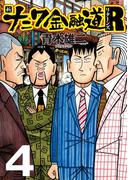 新ナニワ金融道R(リターンズ)(4)(SPA! comics)