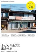 【期間限定価格】ふだんの金沢に出会う旅