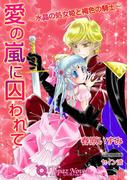 愛の嵐に囚われて-水晶の処女姫と褐色の騎士-【書下ろし・イラスト入り】(トパーズノベルス)