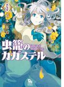 虫籠のカガステル(5)【特典ペーパー付き】(RYU COMICS)