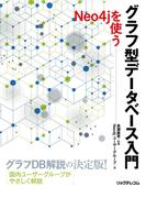 グラフ型データベース入門 - Neo4jを使う