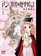 アンと教授の歴史時計 1(プリンセス・コミックス)