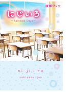 に じ い ろ~Rainbow Days~(スターツ出版e文庫)