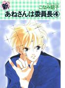 新・あねさんは委員長(4)(WINGS COMICS(ウィングスコミックス))