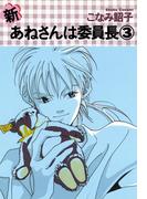 新・あねさんは委員長(3)(WINGS COMICS(ウィングスコミックス))