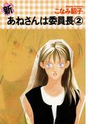 新・あねさんは委員長(2)(WINGS COMICS(ウィングスコミックス))