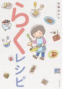 らくレシピ(コミックエッセイの森)