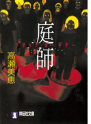 庭師(ブラック・ガーデナー)(祥伝社文庫)