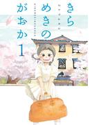 きらめきのがおか(1)
