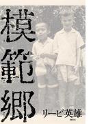 模範郷(集英社文芸単行本)