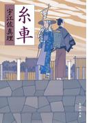 糸車(集英社文庫)