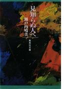 見知らぬ人へ(集英社文庫)