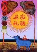 寂聴巡礼(集英社文庫)
