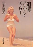 追憶 マリリン・モンロー(集英社文庫)