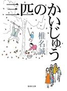 三匹のかいじゅう(集英社文庫)