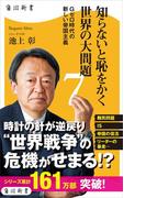 知らないと恥をかく世界の大問題7 Gゼロ時代の新しい帝国主義(角川新書)