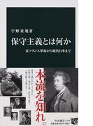 保守主義とは何か 反フランス革命から現代日本まで (中公新書)(中公新書)