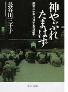 神やぶれたまはず 昭和二十年八月十五日正午 (中公文庫)(中公文庫)