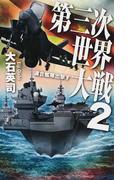 第三次世界大戦 2 連合艦隊出撃す (C・NOVELS)(C★NOVELS)