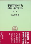 事務管理・不当利得・不法行為 第3版 (民法要義)