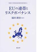 EUの連帯とリスクガバナンス (早稲田大学現代政治経済研究所研究叢書)