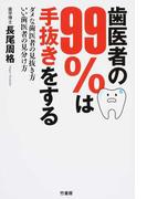 歯医者の99%は手抜きをする ダメな歯医者の見抜き方 いい歯医者の見分け方