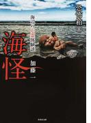 海怪 海辺の心霊体験談 (竹書房文庫 恐怖箱)(竹書房文庫)