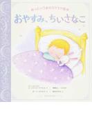 おやすみ、ちいさなこ あっというまのスヤスヤ絵本