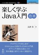 【オンデマンドブック】楽しく学ぶJava入門 合本 (NextPublishing)