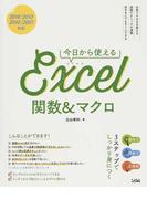 今日から使えるExcel関数&マクロ 知ろう使おう応用例の3ステップでしっかり身につく