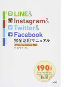 LINE&Instagram & Twitter & Facebook完全活用マニュアル